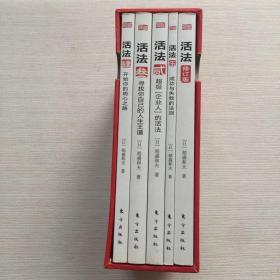 稻盛和夫的人生哲学:活法全集【全五册】