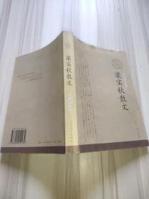 梁实秋散文:插图珍藏版