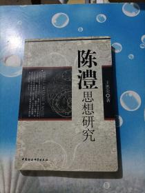 陈澧思想研究(签赠本)
