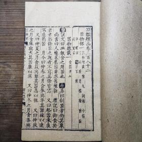 清代官修大型类书《渊鉴类函》一册  存卷382(器物部) 收录器物总载、案、几、巾箱、笈、箱、簏、柜、等诸篇