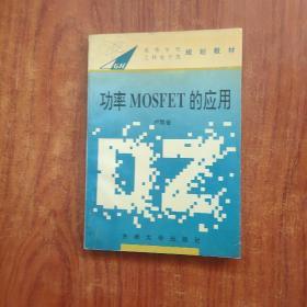 功率MOSFET的应用