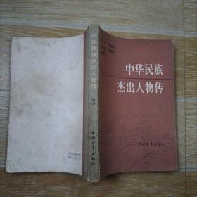 中华民族杰出人物传.2'