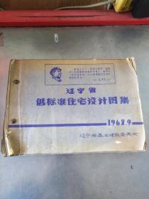 辽宁省低标准住宅设计图集 1967年带语录  毛像   蓝印本 附21张文革时期各地住宅照片   16开  资料难得