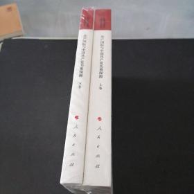 共产国际与中国共产党关系探源(全二卷)