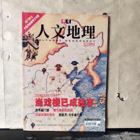 华夏人文地理 2004年7月号总第25期