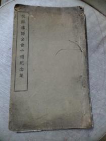 杭县律师公会十周年纪念集(民国时期)