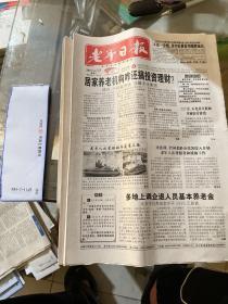 老年日报2015.4.15