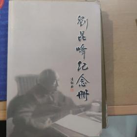 刘昆峰纪念册~惠安东岭人(先后任荷山小学和崇武中心小学及学区少委等,惠安教育先驱