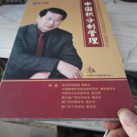 中国积分制管理,DvD光盘,四碟装全