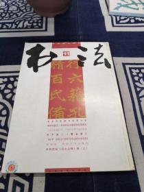 书法·月刊(2011.11)