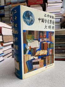 二十世纪中国学术要籍大辞典——本辞典涉及21个学科,介绍了大约1900种学术著作。
