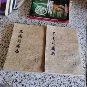 东周列国志 上下册 1978版 竖版