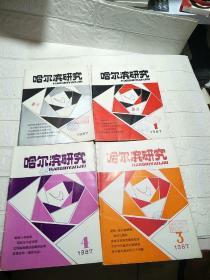 哈尔滨研究 1987年1-4期 (四本合售)