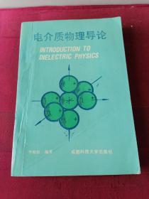 电介质物理导论