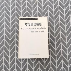 外语院校翻译系列教材:英汉翻译辨析(原创版)