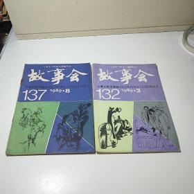 故事会  1989年3 8 (两本合售)