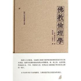 佛教伦理学❤ (英)萨达提沙 著,姚治华,王晓红 译 贵州大学出版社9787811266092✔正版全新图书籍Book❤
