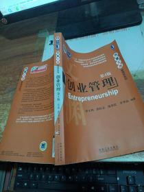 创业管理(第4版) 有水印 发霉