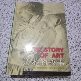 艺术的故事【一版一印】