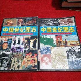 中国世纪图志:华夏春秋百年历程最真实最形象的记录