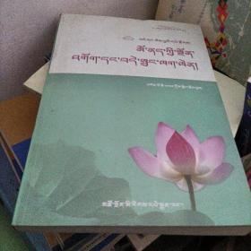 妇女病预防与日常调养藏文