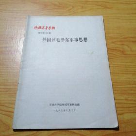 外国评毛泽东军事思想 外国军事学术增刊第22期