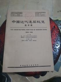 中国近代建筑总览·南京篇