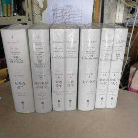 理想國經典館:文明的故事(全11卷)