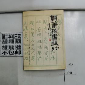 钢笔楷书技法