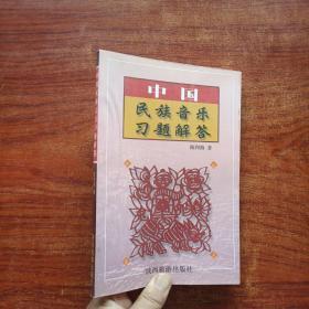 中国民族音乐习题解答