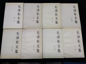 毛泽东文集 一至八卷 【八册合售】