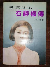 风流才女:石评梅传.
