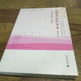 亲近母语·薛瑞萍班级日志:书声琅琅的3年级