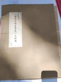 梁思成 图像中国建筑史。线装本。手绘图。6开十品。有盒子