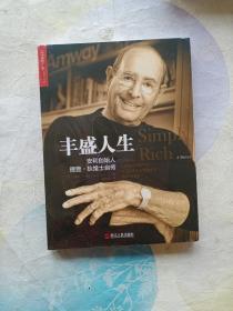 丰盛人生:安利创始人理查·狄维士自传
