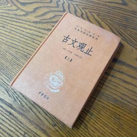 中华经典名著全本全注全译丛书:古文观止上(精)