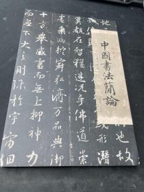 中國書法簡論(插圖本)