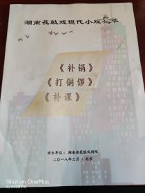 节目单:湖南花鼓戏现代戏集萃(湖南花鼓戏剧院)