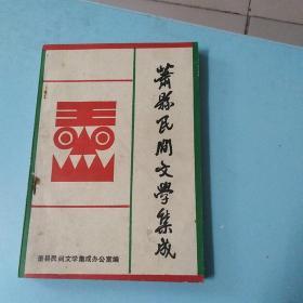 萧县民间文学集成(第一卷)