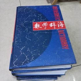 数学辞海全六册