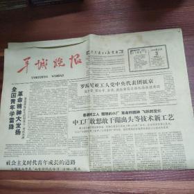 羊城晚报--1964年3月3日-文革报