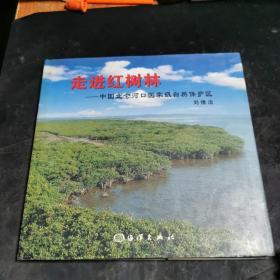 走进红树林——中国北仑河口国家级自然保护区(中英文本)