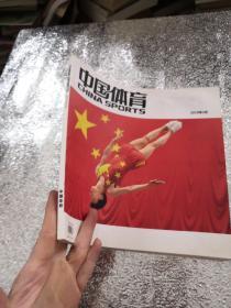 中国体育 2019 3 画册