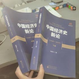 中国经济史新论(1949-2019套装中下册)