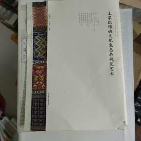 土家织锦的文化生态与视觉艺术