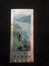 早期门票:浙江桐庐严子陵钓台(票价叁元)