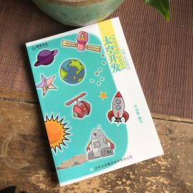 圆梦太空·造福人类的事业:太空开发