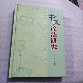 中医诊法研究
