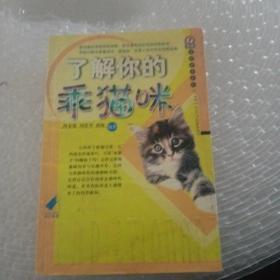 了解你的乖猫咪/宠物爱典系列