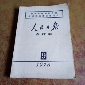人民日报合订本(1976年9月)